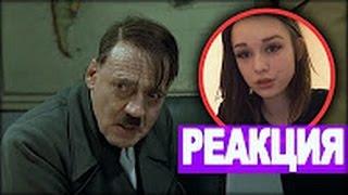 Гитлер про Диану Шурыгину [РУССКАЯ ОЗВУЧКА ОТ ZEKROM 007]