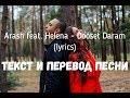 Arash Feat Helena Dooset Daram Lyrics текст и перевод песни mp3