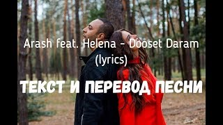 Arash feat. Helena - Dooset Daram (lyrics текст и перевод песни)