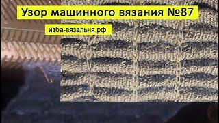 Узор  машиннного вязания № 87. Простейшие буфы