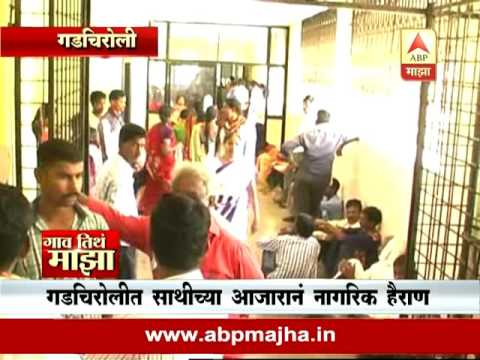 Gaon Tithe Majha   Gadchiroli : Civil Hospital 0511
