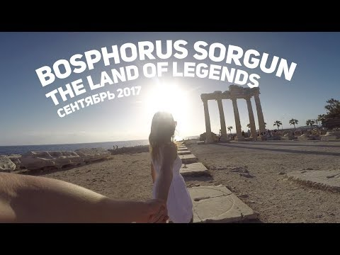 Bosphorus Sorgun.The Land Of Legends. Сентябрь 2017. Отдых н