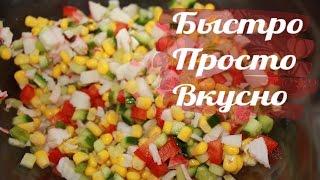 Легкий и простой салат | Правильное питание ✔ Кулинарный VLOG