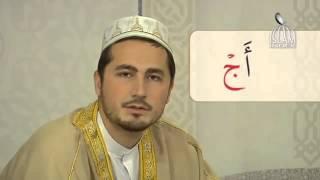 Учись читать Коран Урок 16