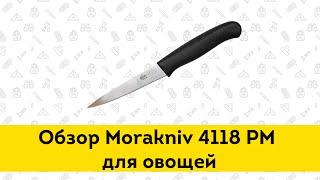 Нож для овощей Morakniv Frosts Cook's knife 4118PM - обзор