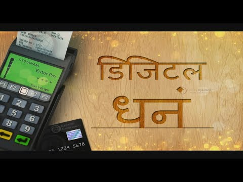 Growing Opportunity Finance - India - DIGITAL DHANAM ( Hindi HD )