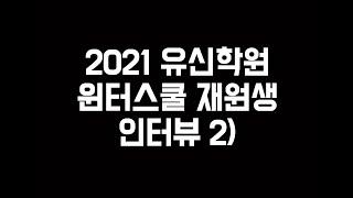 2021 유신학원 윈터스쿨 재원생 인터뷰 2)