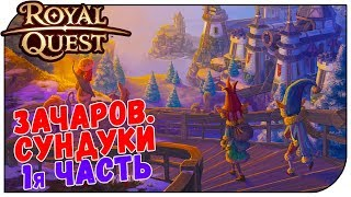 Royal Quest  Зачарованные сундуки часть 1