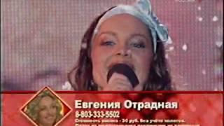 Женя Отрадная - У леса на опушке. HQ
