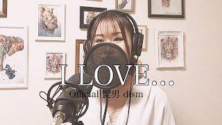 編曲、歌川崎桃佳 お久しぶりです!! いつもご視聴いただきありがとうございます! 今回はI Love…をカバーさせていただきました✨ ドラマとっても素敵でしたね。