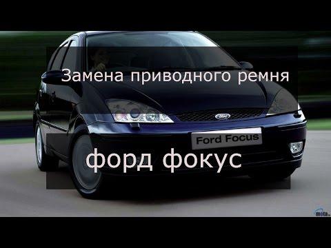 Форд фокус (замена приводного ремня на улице)