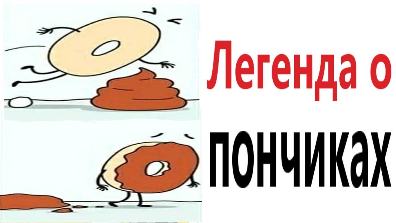 Приколы! ЛЕГЕНДА О ПОНЧИКАХ - МЕМЫ!!! Смешные видео от – Доми шоу!