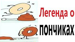 Приколы ЛЕГЕНДА О ПОНЧИКАХ МЕМЫ Смешные видео от Доми шоу