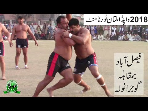 2018 Kabaddi Match Faisalabad Vs Gujranawala | Wapda Inter Unit Multan 2018