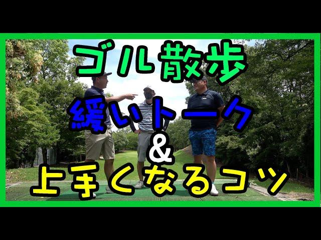 【ゴル散歩】ショートコースを3人でゆるりとラウンド♪ゴルフトーク&上手くなるコツ!【①ダンロップパースリー1-3HOLE】