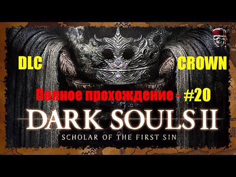 Dark Souls 2: Scholar of the First Sin - От и до #20[Шульва,священный город]