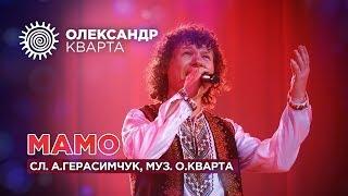 Мамо. Олександр Кварта. (Різдвяний вечір 2019)