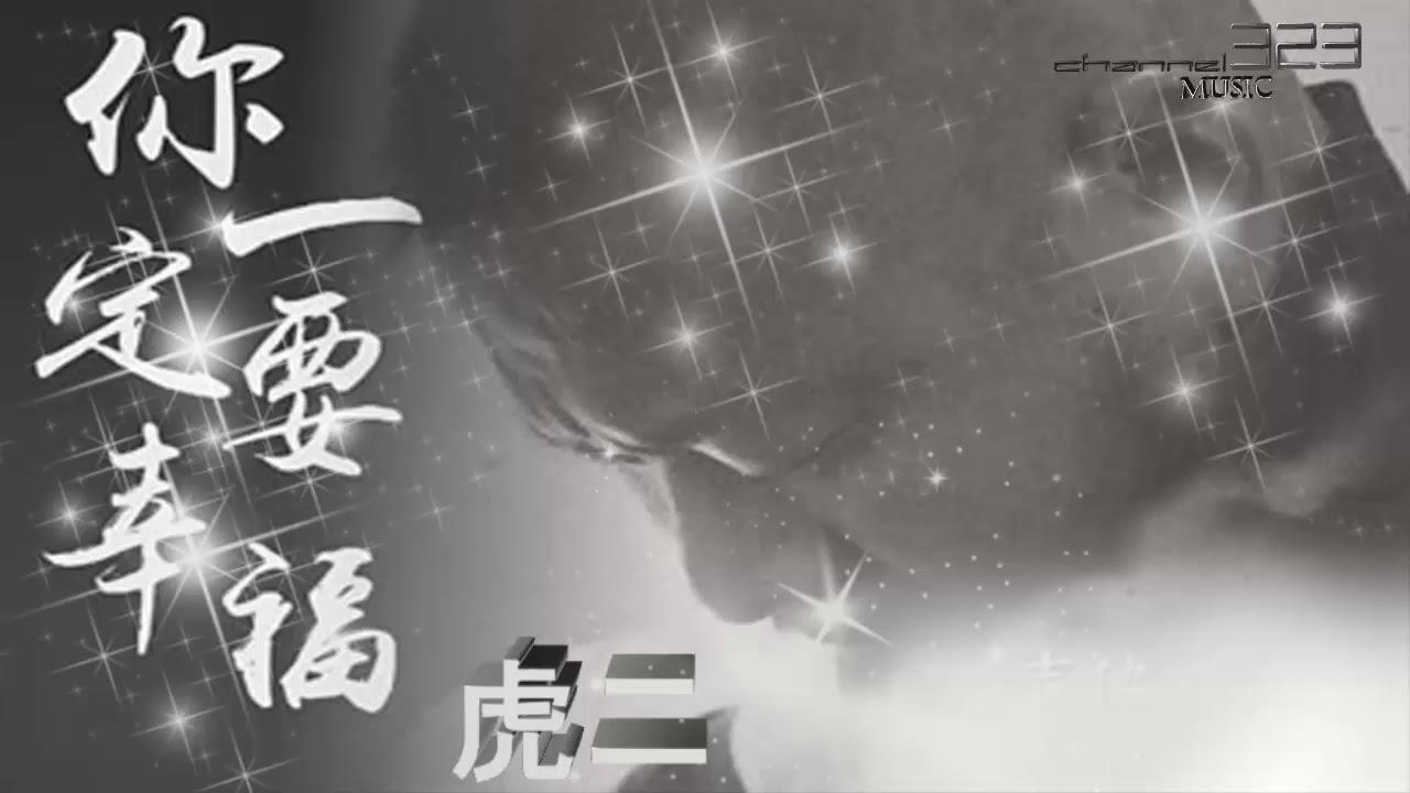 虎二【你一定要幸福】 【歌詞字幕 / 完整高清音質】♫♫ 323 ♫♫《最新歌曲》 - YouTube