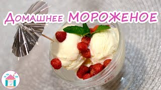Мороженое Пломбир В Домашних Условиях😋🍦 Простой Рецепт Мороженого Из Сливок