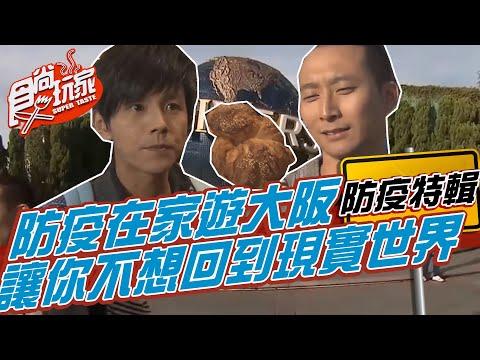 台綜-食尚玩家-防疫在家帶你遊日本大阪 環球影城 參加世界品酒大賽 讓你不想回到現實世界!