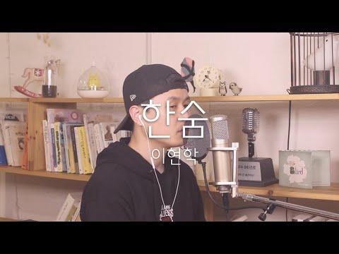 한숨 - 이하이 (Breathe - Lee Hi) COVER by 이현학
