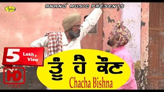 Chacha Bishna ll Tu Hai Kon ll New Punjabi Comedy Video 2017