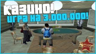 ИГРАЕМ НА 3.000.000 В КАЗИНО! + ВЕБКА! - RODINA RP!