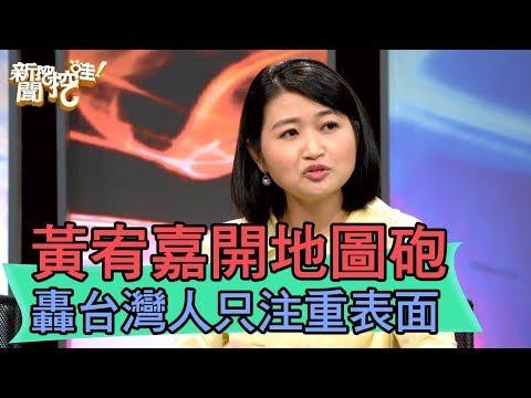 【精華版】黃宥嘉開地圖砲 轟台灣人只注重表面