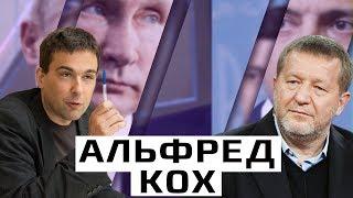 Альфред Кох: что даст Зеленскому долгожданная встреча с Путиным?