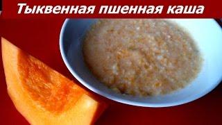 ТЫКВЕННАЯ ПШЕННАЯ КАША С МОЛОКОМ - идеальный завтрак