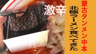 【女一人】蒙古タンメン中本の北極ラーメン食べてきた【激辛】 谷麻紗美 動画 23