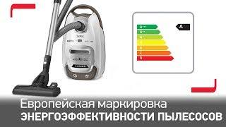 Европейская маркировка энергоэффективности пылесосов. Как читать этикетку пылесосов Tefal?