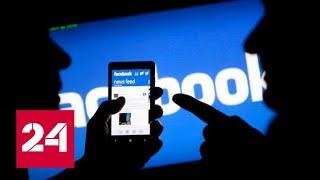 Смотреть видео Предвыборная кампания в США: Facebook хотят разделить // Вести.net онлайн
