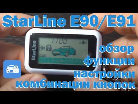 Starline. Хабаровск. Автосигнализации. Magnitom. 11 525₽. Охранная система starline е60 v1 hyundai-kia r9200ace60h. Под заказ. 15:39, вчера.