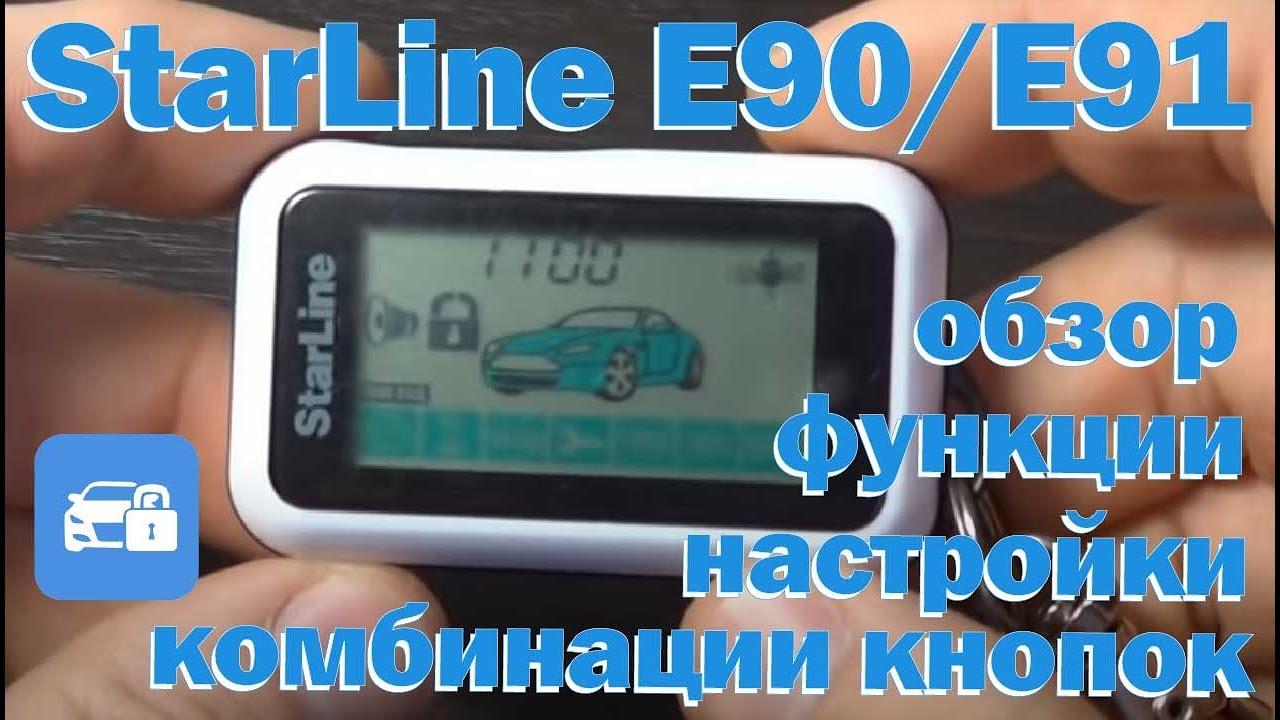 StarLine Е90/E91