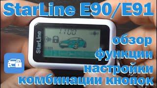 StarLine Е90/E91(Описание функций системы StarLine E90/E91., 2014-03-15T14:44:21.000Z)