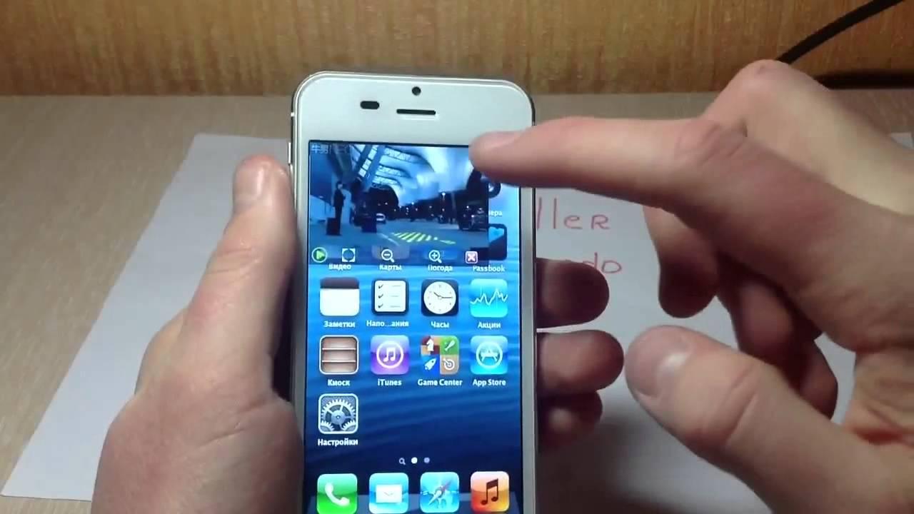 Инструкция китайского видео айфон 5