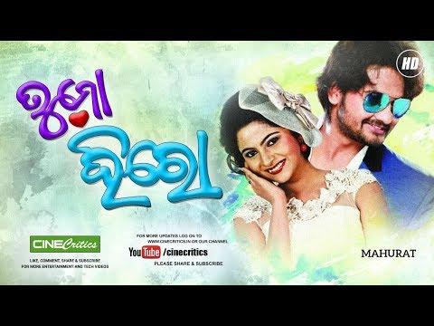 Tu Mo Hero (Title Song)  | Human Sagar | Odia New Movie | Jhilik | MusicOdia.In