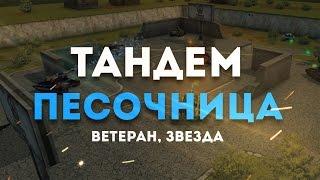 Тандем BJlaDok_DoW & BeefL_DoW   Ветеран и Звезда