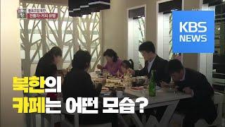 """[클로즈업 북한] 상류층 향유하는 """"사회주의 부귀영화""""…"""