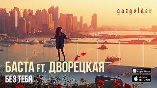 Download Баста ft. Дворецкая - Без тебя Mp3 and Videos