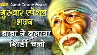 गुरुवार स्पेशल भजन बाबा ने बुलाया शिर्डी चलो Paras Jain Most Popular Sai Baba Song