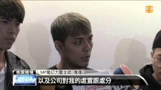 【2015.06.12】安心亞影片風波 嘎嘎出面道歉 -udn tv