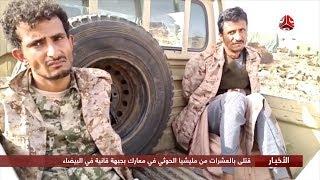 قتلى بالعشرات من مليشيا الحوثي في معارك بجبهة قانية بالبيضاء