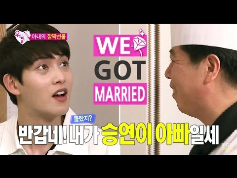 [We got Married4] 우리 결혼했어요 - Father In Law Surprise appearance! 깜짝 장인어른 등장! '내가 승연이 아빠일세' 20150509