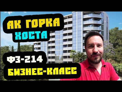 АК «Горка». Апарт-отель бизнес-класса в Хосте! ФЗ-214. Апартаменты в Сочи.