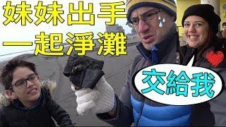 妹妹跟外甥來宜蘭先淨灘再玩了,Beach Cleaning in Taiwan(Türkçe Altyazı)