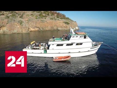Пожар на прогулочном судне в Калифорнии: найдены тела 25 человек - Россия 24