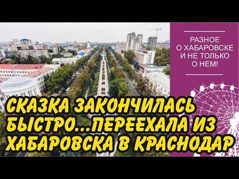 Из Хабаровска в