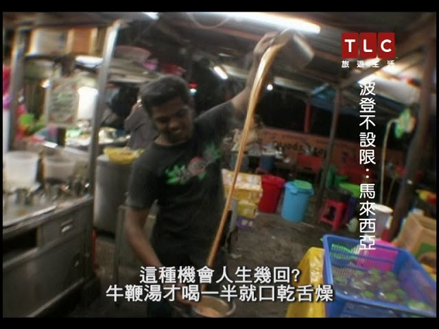 TLC《波登不設限》馬來西亞